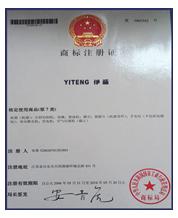 伊藤商标注册证