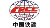 伊藤合作客户--中国铁建