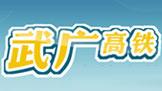 伊藤合作客户--武广高铁