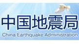 伊藤合作客户--中国地震局