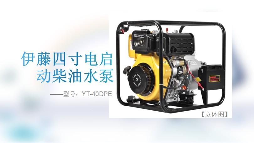 伊藤柴油水泵助阵广州番禹区抗洪抢险工作