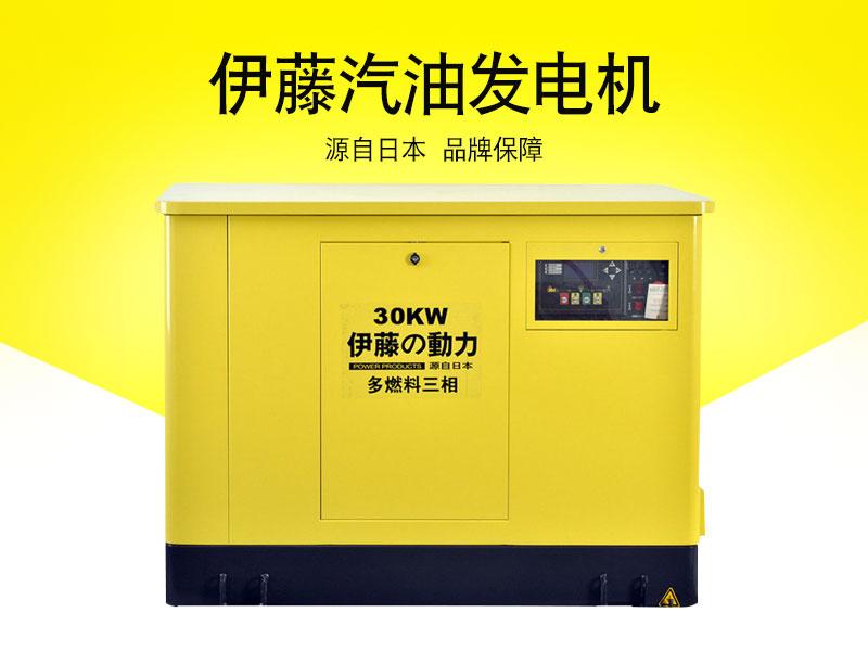 伊藤发电机30KW汽油发电机