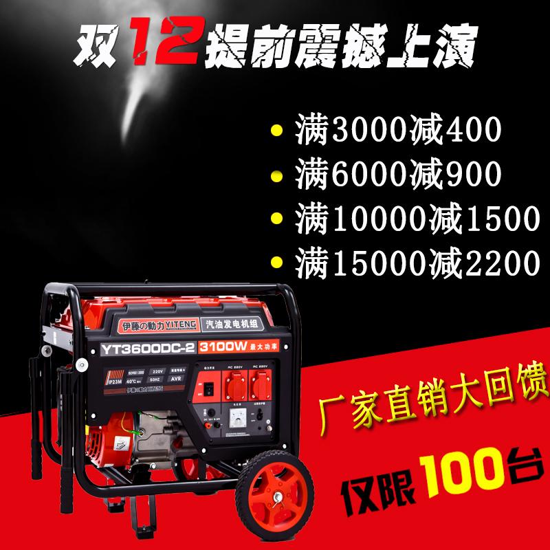 伊藤动力小型家用汽油发电机