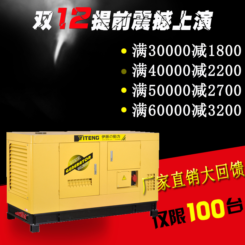 24KW柴油发电机YT2-30KVA