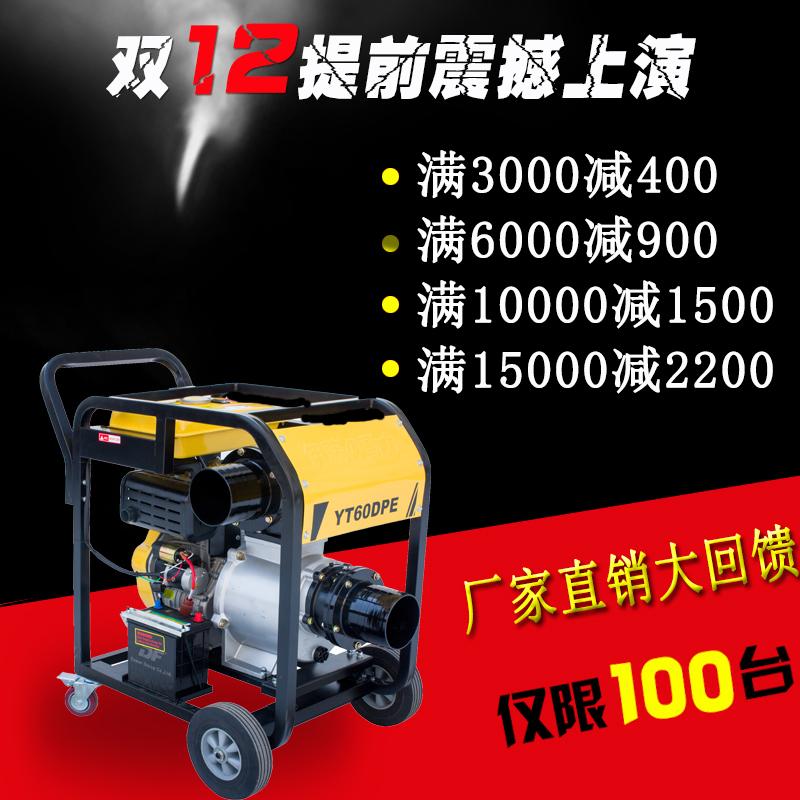 伊藤应急可移动式四寸电启动柴油泵