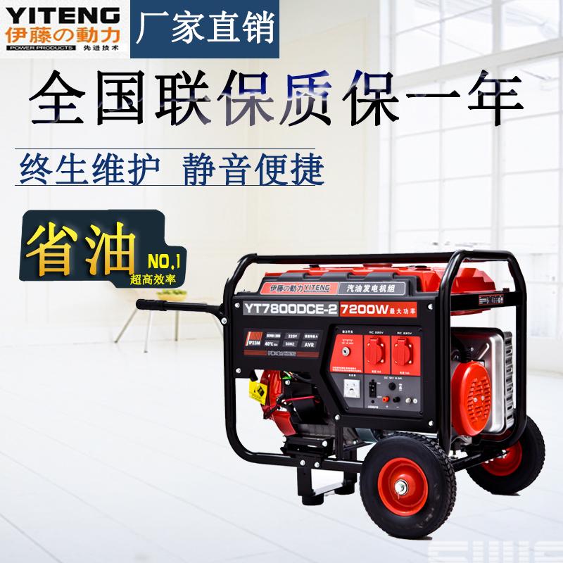 7kw小型单相三相汽油发电机