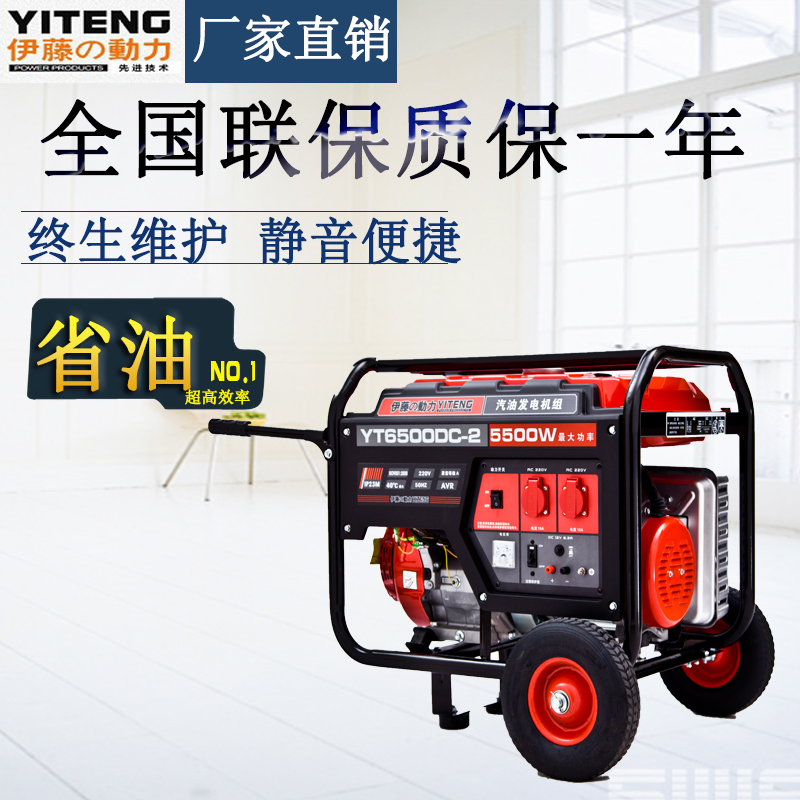 5kw单相手启动汽油发电机-YT6500DC-2