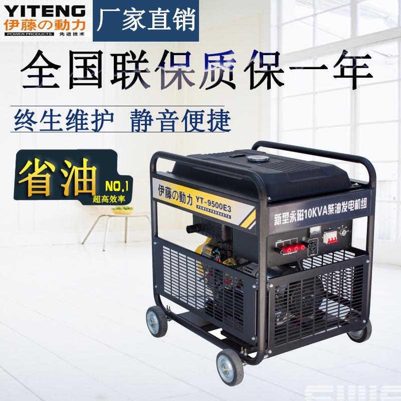 伊藤动力新型永磁10KVA柴油发电机