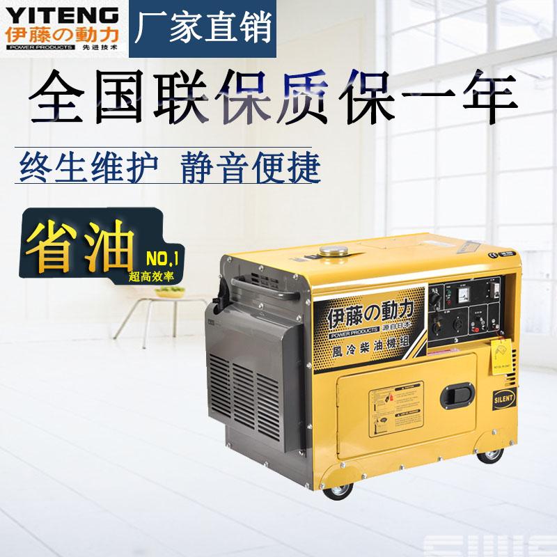 小型柴油发电机YT6800T