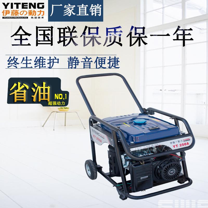 伊藤动力发电电焊两用汽油发电焊机