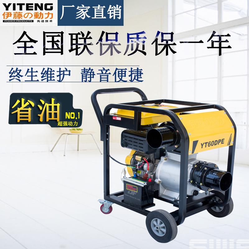 伊藤6寸柴油机水泵-YT60DPE